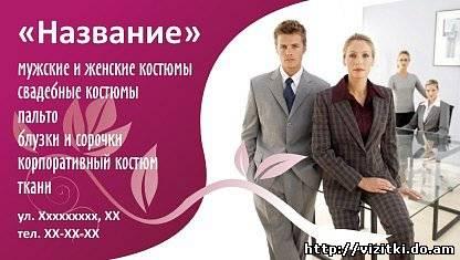 Образцы Женских Костюмов С Доставкой