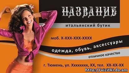 Образцы Женских Костюмов