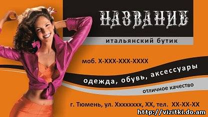 Шаблон Дляшопа Женский Костюм